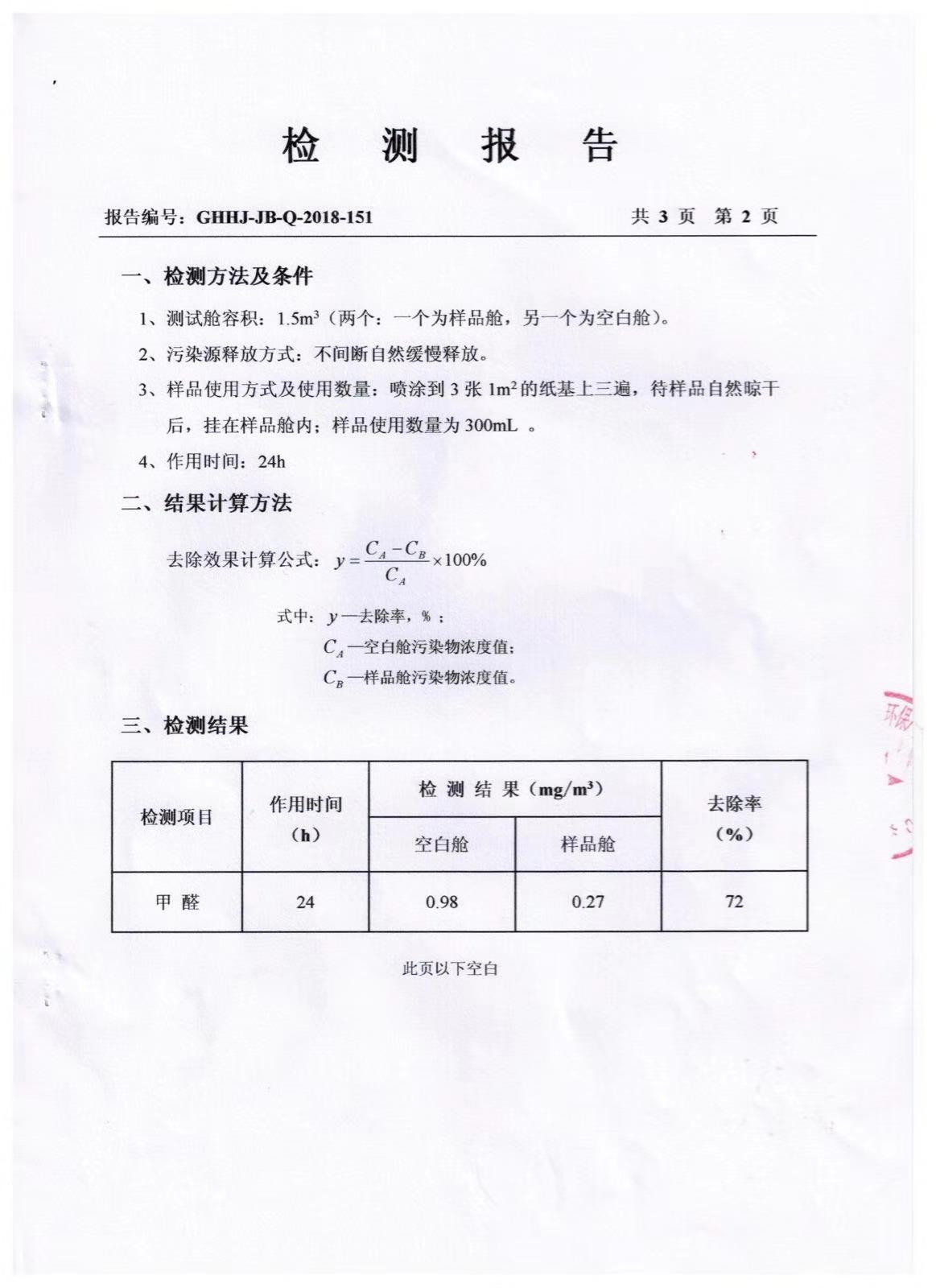 复合板材甲醛清除剂3